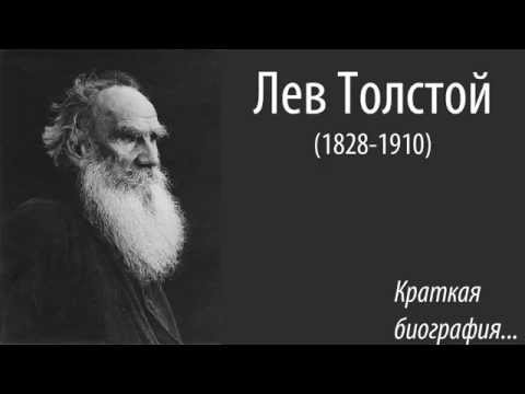 Лев Толстой. Краткая биография.
