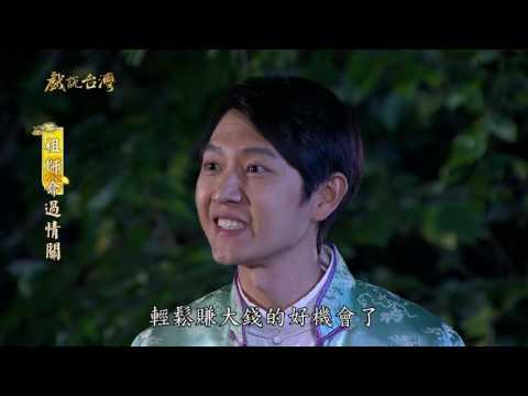 台劇-戲說台灣-祖師爺過情關-EP 03