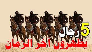 إذا ظهر هؤلاء الخمسة رجال اعلم أنك في نهاية العالم كما أخبر الرسول ﷺ ..!!