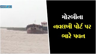 High winds on the navlakhi port of Morbi ॥ Sandesh News TV