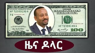 The dollar exchange rate in Ethiopia's black market has gone down almost comparable with the exchang