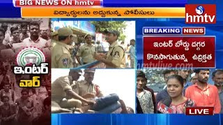 WE WANT JUSTICE    Inter Students Comments On Telangana Inter Board   hmtv
