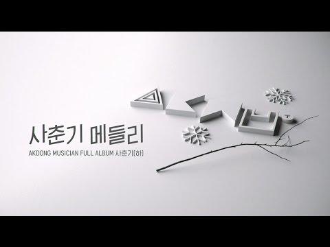 download lagu AKMU – '사춘기 하思春記 下' FULL ALBUM MEDLEY gratis