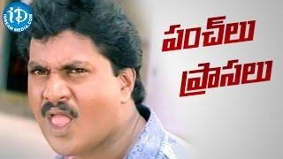 Sunil Best Comedy Punch Dialogues    Comedian Sunil - VOL 1