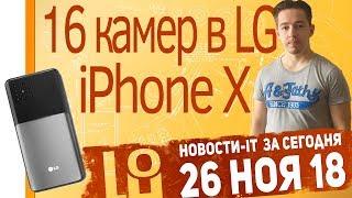 Новости IT. iPhone X вернется, Snapdragon 855 (8150),16 камер в LG, Xiaomi загрузчик.