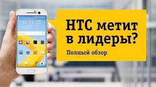 HTC 10 Lifestyle - Обзор. Не просто смартфон, а стиль жизни.