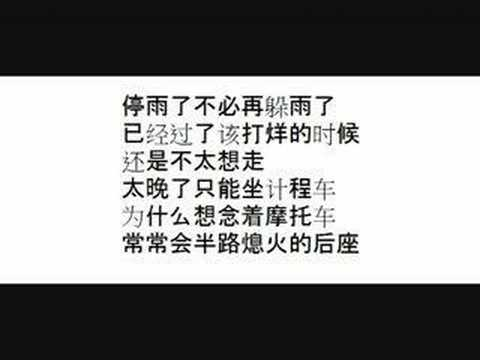 Tong en - Ben lai (with lyrics)