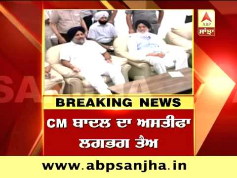 Sukhbir Singh Badal gives indications of CM badal's resignation...