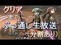 ソードアート・オンライン フェイタルバレット実況プレイ(sword art online fatal bullet gameplay)