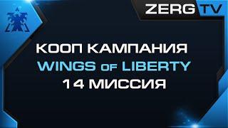 ★ КООП КАМПАНИЯ WOL 14 миссия | StarCraft 2 с ZERGTV ★