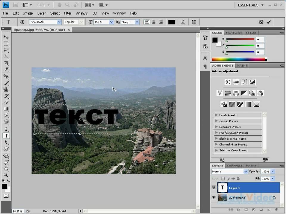 Как сделать текст прозрачным в фотошопе