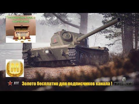ЛТГ WoT Мастер. Лёгкий танк | СССР | VII уровня. Проект лёгкого танка конструкции Гавалова