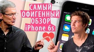 Apple iPhone 6s - обзор смартфона от keddr.com