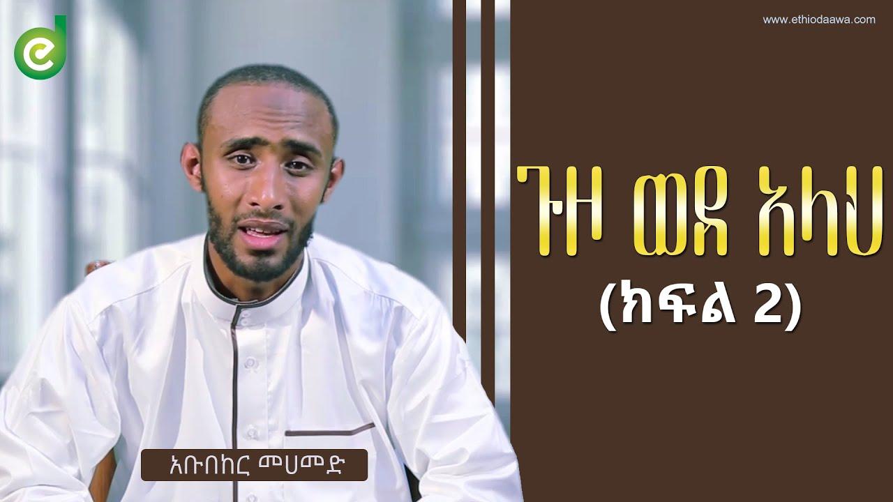 ጉዞ ወደ አላህ - (ክፍል 2)ᴴᴰ | by Abubeker Mohammed | ethioDAAWA