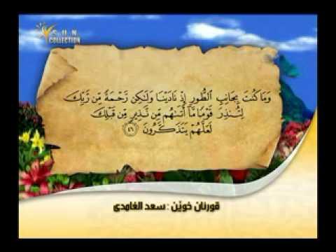 سورةتى القصص بةدةنكى سعد الغامدي بة تةفسيرى كوردى خويندنةوة دكتور عبدالله كوردستان AL QASAS sa3d xamde