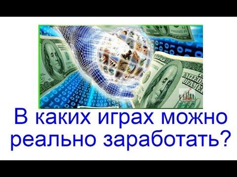 Игре Заработать Можно Деньги В Реальные Какой Косвенно