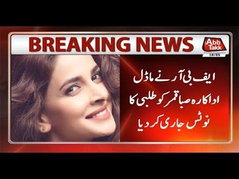 FBR Summons Pakistani Model, Actress Saba Qamar