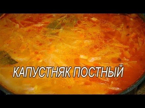 капустняк постный рецепт со свежей капустой
