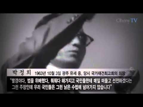 '원조 종북' 박정희의 호소