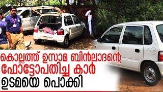 കൊല്ലത്ത് ഉസാമ ബിന്ലാദന്റെ ഫോട്ടോയുള്ള കാര് കസ്റ്റഡിയില് I Kollam car