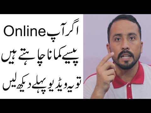 Want To Make Money online|Do These Things First Urdu Hindi Tutorial
