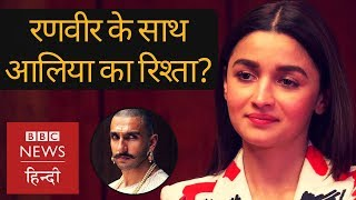 Alia Bhatt Tells About Her Relationship With Ranveer Singh Bbc Hindi