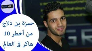 القصة الكاملة لاخطر هاكر عربى ( حمزة بن دلاج ) البطل الحقيقة لفيلم الهرم الرابع