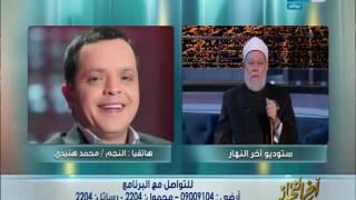 اخر النهار - النجم / محمد هنيدي في دعوة لمحبية يتبنى وليمة خير ويعلن عنها