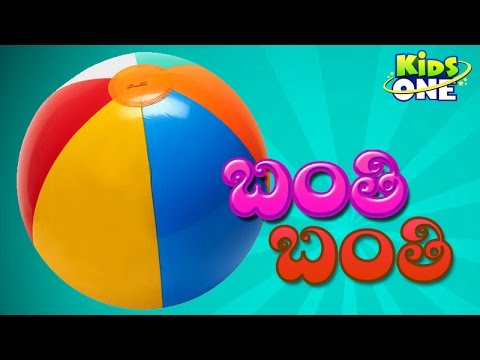 Banthi Banthi || Telugu Nursery Rhymes video