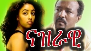 Nazrawi Ethiopian Film from DireTube Cinema 2016