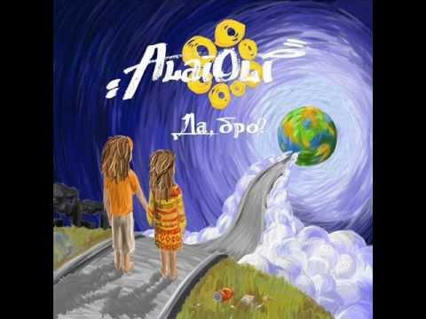 Alai Oli - Не будет войны
