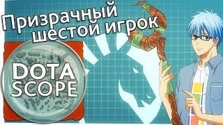 Dotascope 3.0: Призрачный шестой игрок