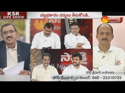 KSR Live Show: 'ఓటుకు కోట్లు' కేసులో చంద్రబాబే A1 - 8th May 2018