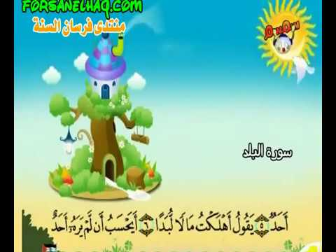 Teach Children The Quran - Repeating - Surat Al-balad #090 video