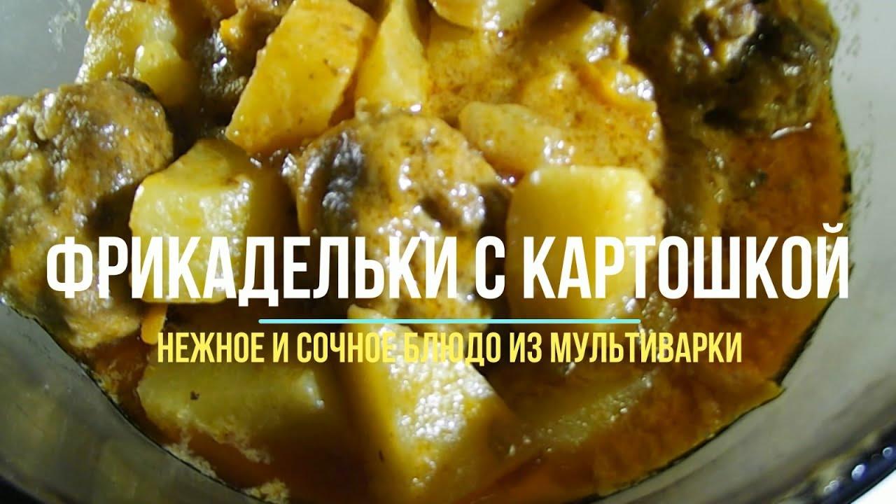 Фрикадельки с картошкой в мультиварке рецепт с фото