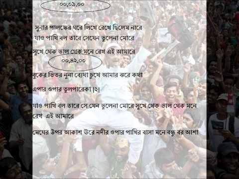 Bangla Karaoke Song video