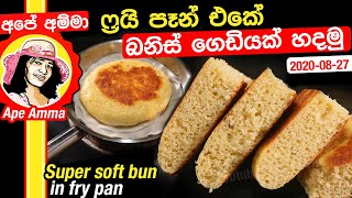 Super soft bun (No oven) by Apé Amma