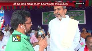 Left Parties and Public Unions Protest for AP Special Status | Vijayawada