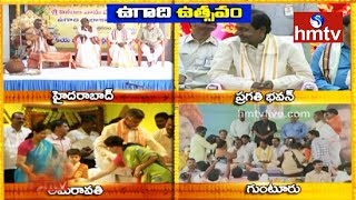 Telugu Ministers In Ugadi Celebrations | Ugadi Utsavam  | hmtv News