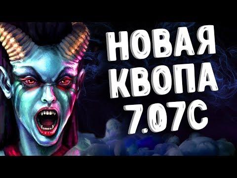 КАЛИБРОВКА НА КВОПЕ ДОТА 2 - QUEEN OF PAIN DOTA 2