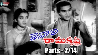 Tenali Ramakrishna Movie Parts 2/14 - NTR, ANR, Jamuna