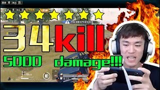 34 Kills 5000 Damage? He's Truly the Best Player in the World! ChinesePlayer PubgMobile GameForPeace