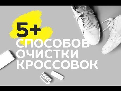 5+ средств для очистки кроссовок, тест и лайфхаки