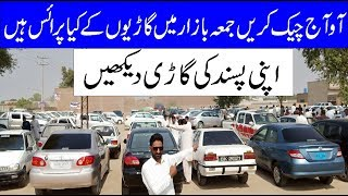 Buy a used car of your choice !Friday cars bazar in bhakkar punjab
