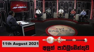 Aluth Parlimenthuwa | 11th August 2021