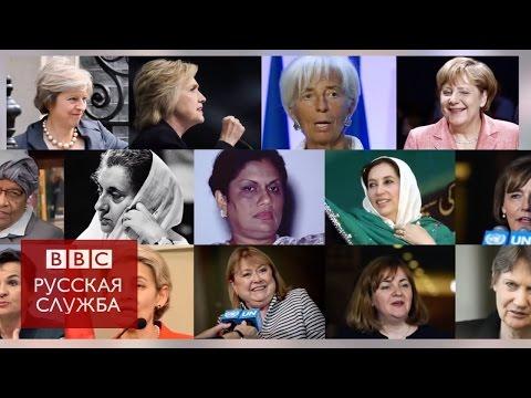 Самые влиятельные женщины в мировой политике