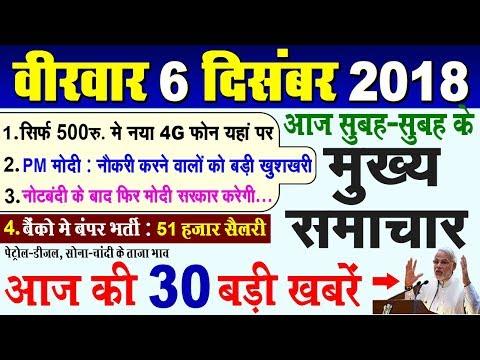 Today Breaking News ! आज 6 दिसंबर के मुख्य समाचार, 6 December PM Modi Good News, 4G Phone, LPG, JIO