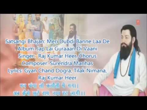 Meri Dubdi Banne Laa De Satsangi Bhajan By Kumar Heer Full Video...