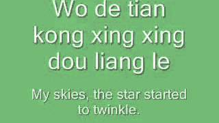 Tong Hua (เทพนิยาย)  Guang Liang (Pin yin  Lyrics)
