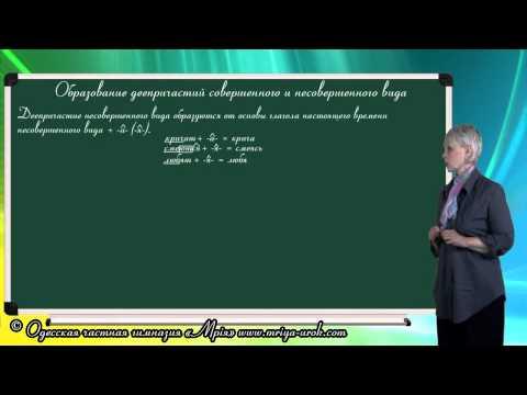 Образование деепричастий совершенного и несовершенного вида
